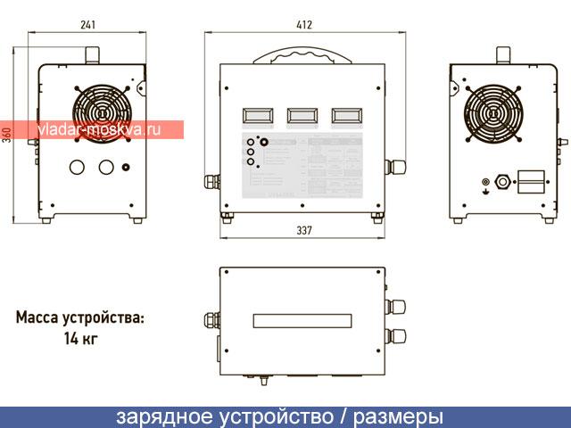 размеры зарядного устройства
