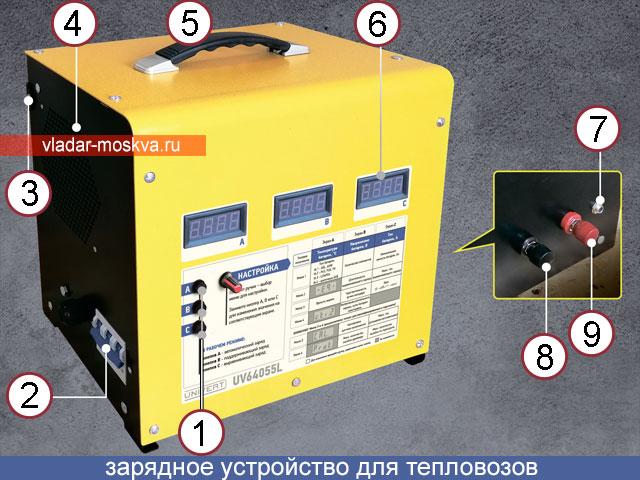 устройства для зарядки тепловозных аккумуляторов